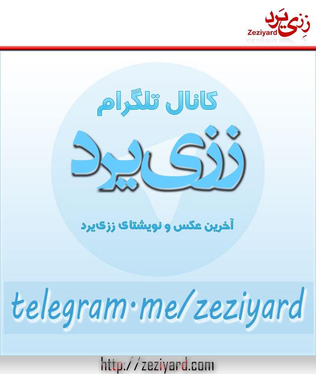 کانال تگرام ززی یرد