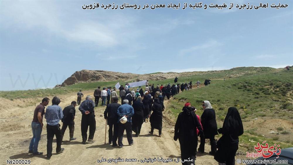 تجمع اهالی در اعتراض به ایجاد معدن در روستای رزجرد - تصویر 2