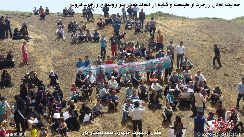 تجمع اهالی در اعتراض به ایجاد معدن در روستای رزجرد - تصویر 3