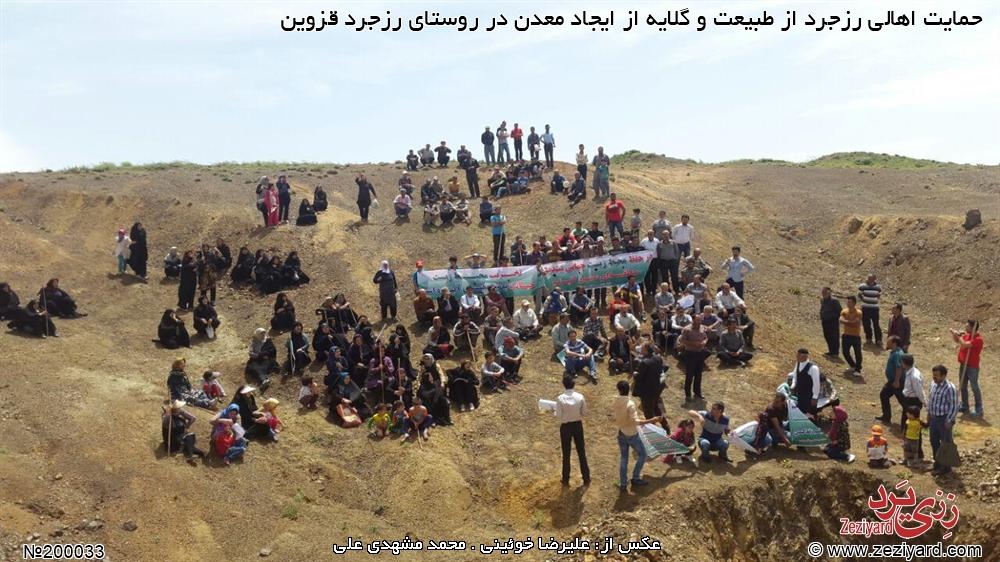 تجمع اهالی در اعتراض به ایجاد معدن در روستای رزجرد - تصویر ۱