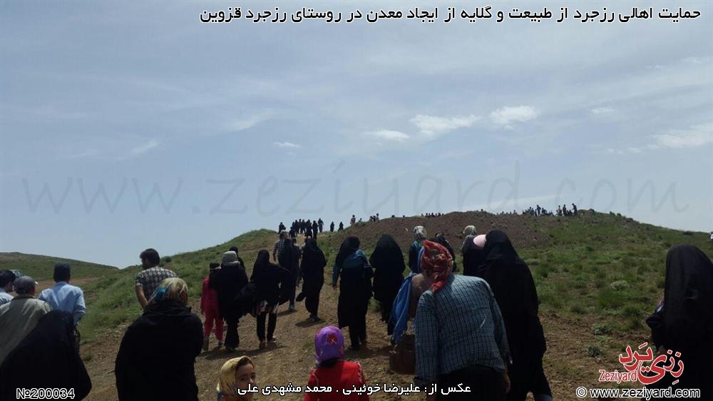 تجمع اهالی در اعتراض به ایجاد معدن در روستای رزجرد - تصویر ۲