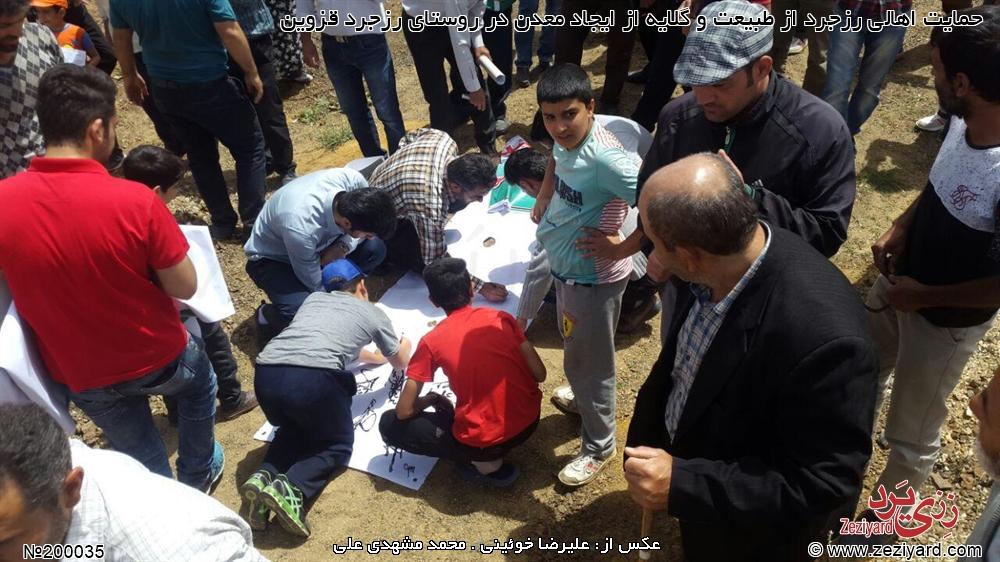 تجمع اهالی در اعتراض به ایجاد معدن در روستای رزجرد - تصویر ۳