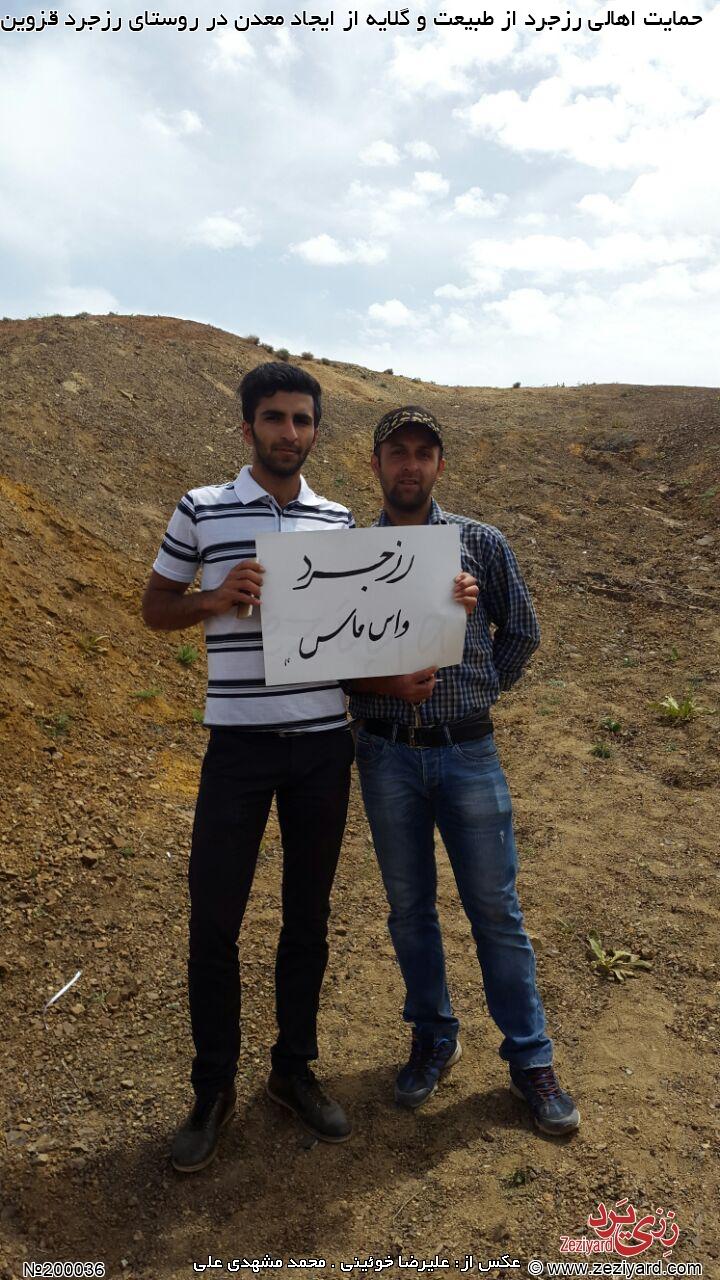 تجمع اهالی در اعتراض به ایجاد معدن در روستای رزجرد - تصویر ۴