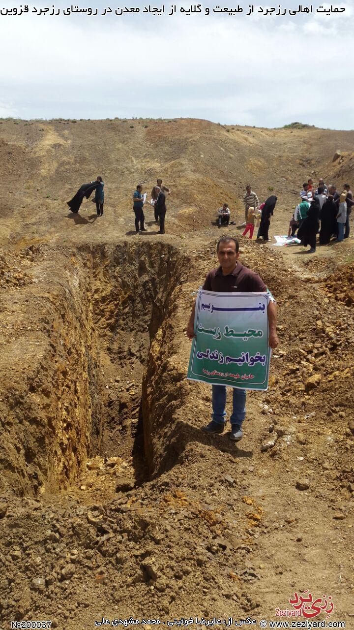 تجمع اهالی در اعتراض به ایجاد معدن در روستای رزجرد - تصویر ۵