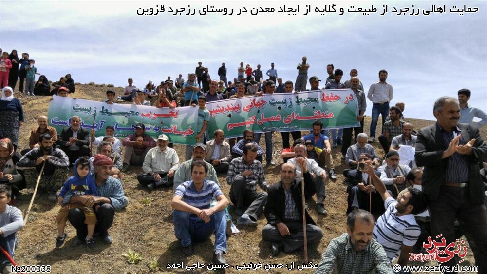 تجمع اهالی در اعتراض به ایجاد معدن در روستای رزجرد - تصویر ۶