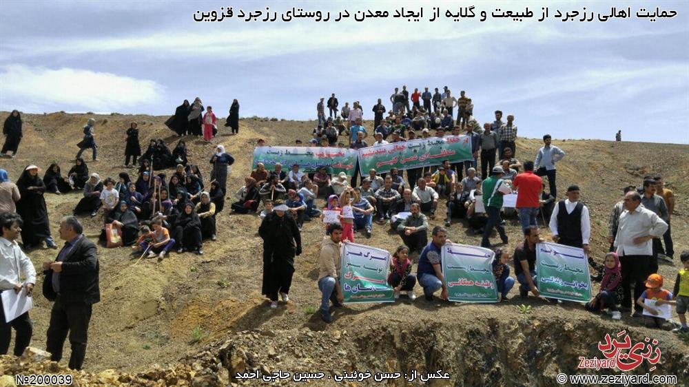 تجمع اهالی در اعتراض به ایجاد معدن در روستای رزجرد - تصویر ۷