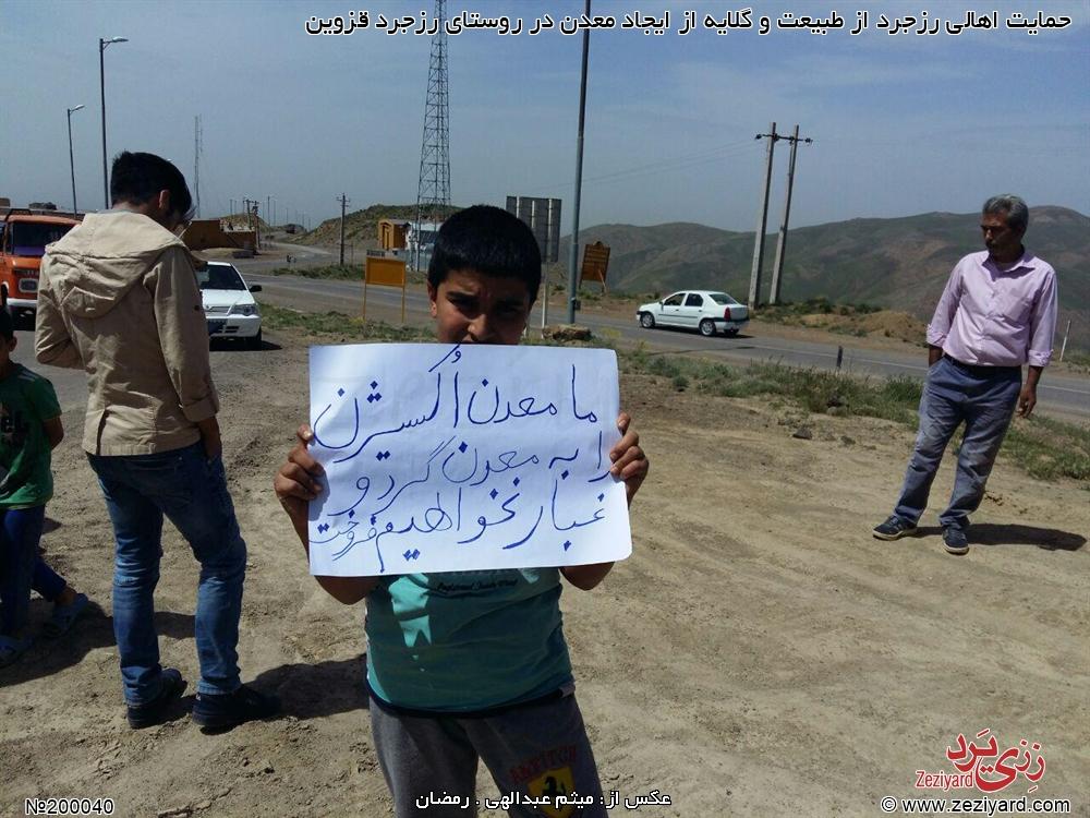 تجمع اهالی در اعتراض به ایجاد معدن در روستای رزجرد - تصویر ۸