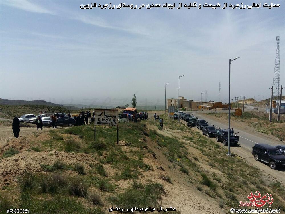 تجمع اهالی در اعتراض به ایجاد معدن در روستای رزجرد - تصویر ۹
