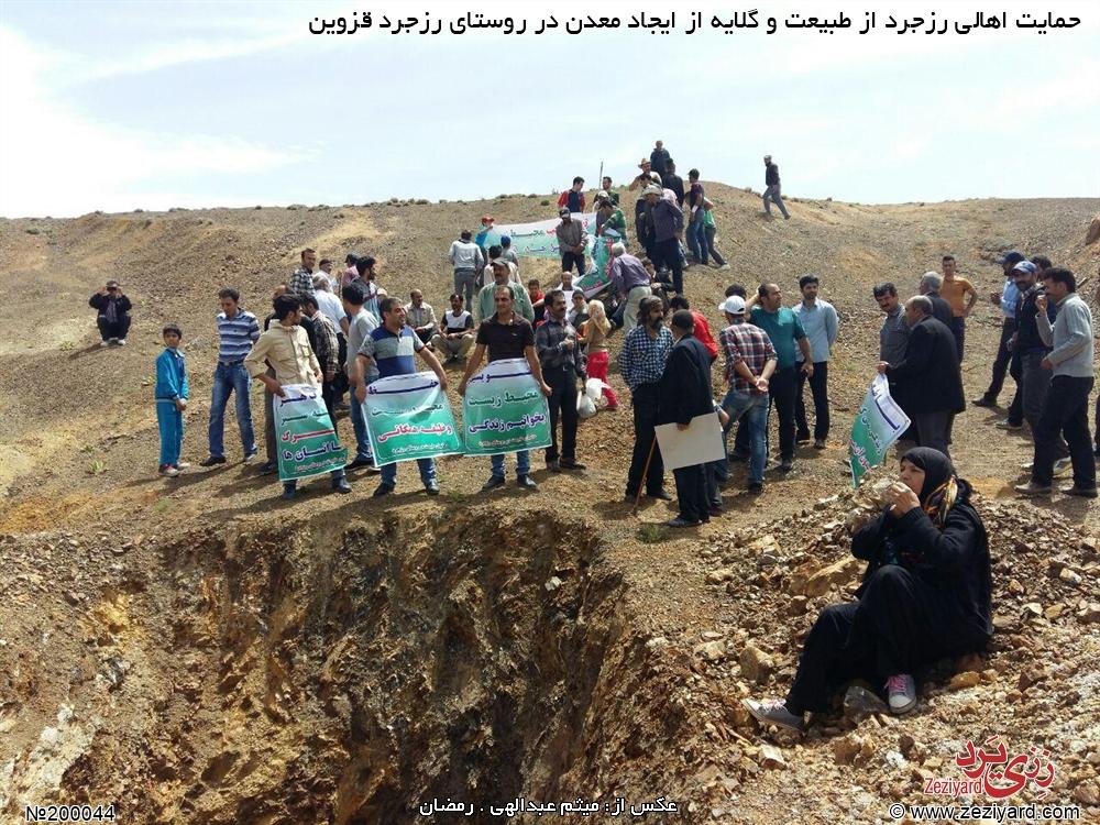 تجمع اهالی در اعتراض به ایجاد معدن در روستای رزجرد - تصویر ۱۲