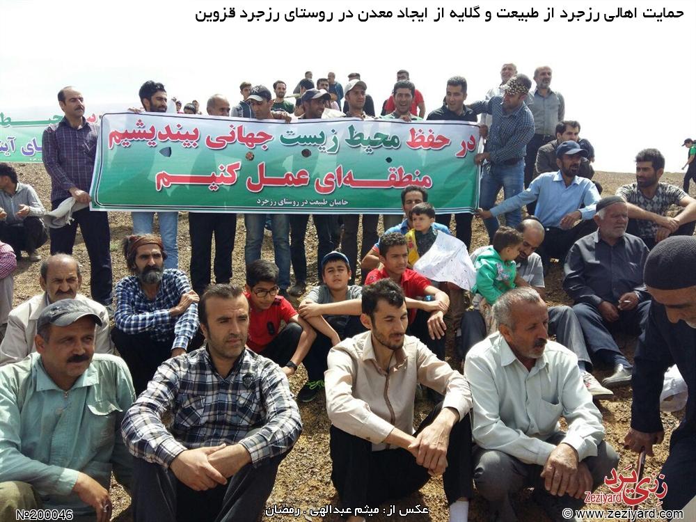 تجمع اهالی در اعتراض به ایجاد معدن در روستای رزجرد - تصویر ۱۴
