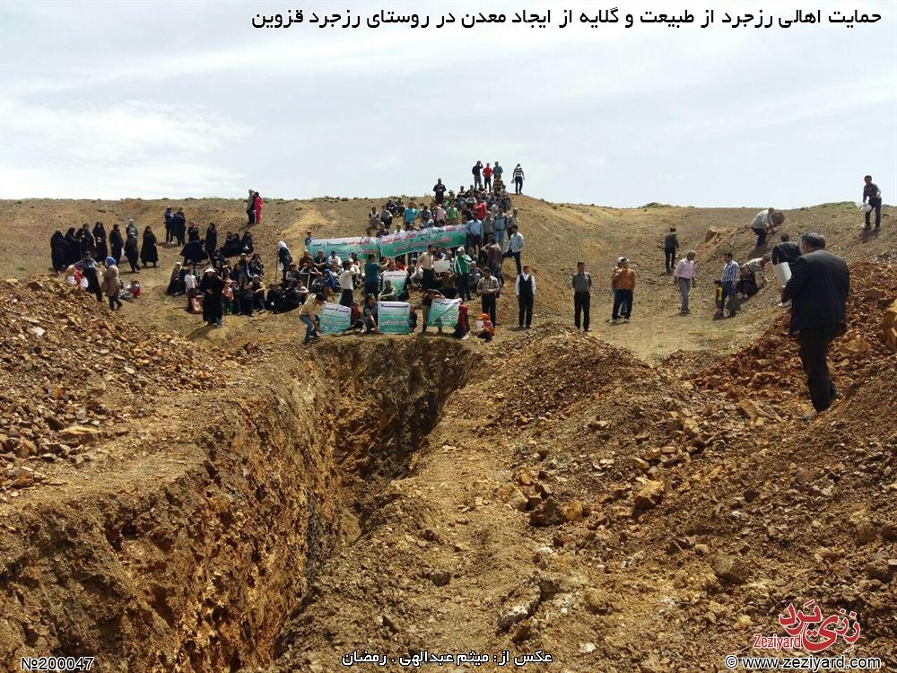 تجمع اهالی در اعتراض به ایجاد معدن در روستای رزجرد - تصویر ۱۵