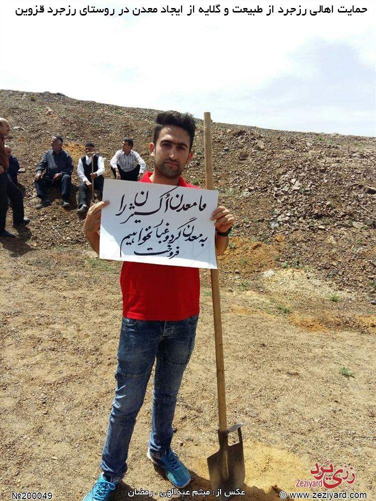 تجمع اهالی در اعتراض به ایجاد معدن در روستای رزجرد - تصویر ۱۷