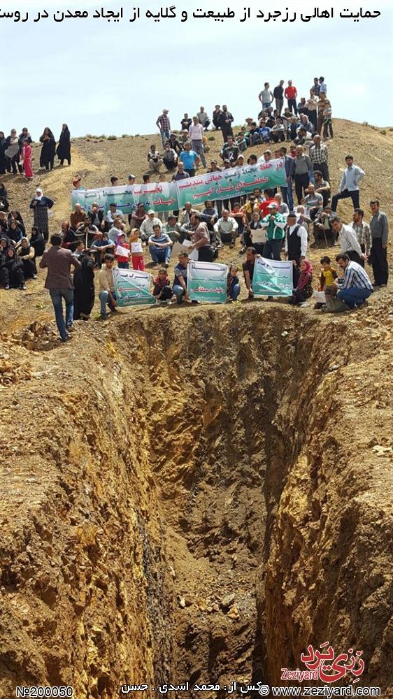 تجمع اهالی در اعتراض به ایجاد معدن در روستای رزجرد - تصویر ۱۸