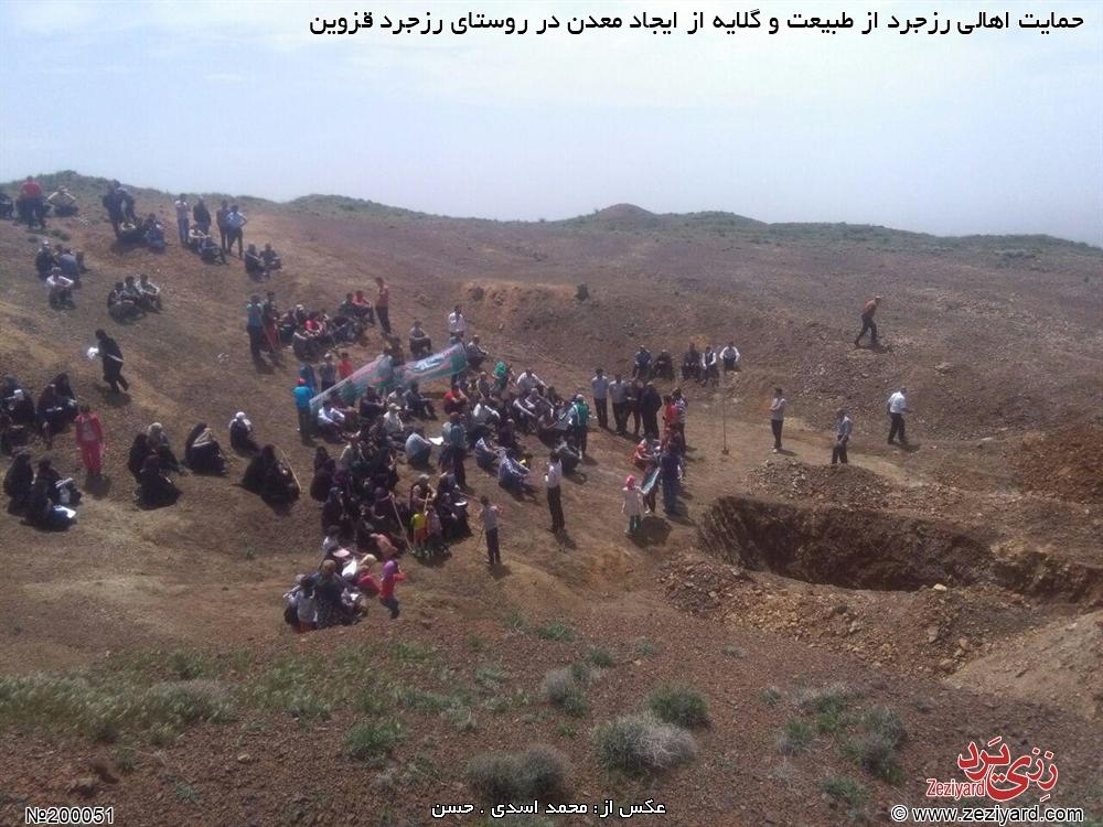 تجمع اهالی در اعتراض به ایجاد معدن در روستای رزجرد - تصویر ۱۹
