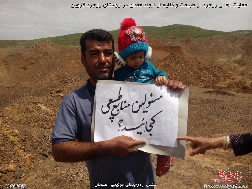 تجمع اهالی در اعتراض به ایجاد معدن در روستای رزجرد - تصویر ۲۰