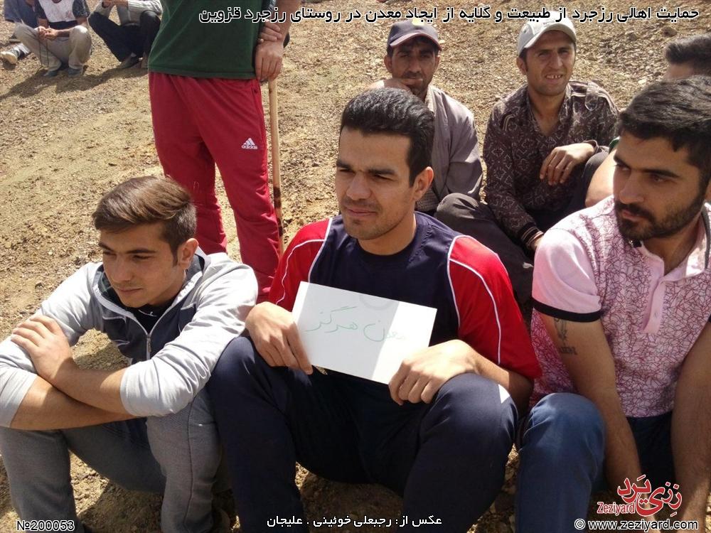 تجمع اهالی در اعتراض به ایجاد معدن در روستای رزجرد - تصویر ۲۱