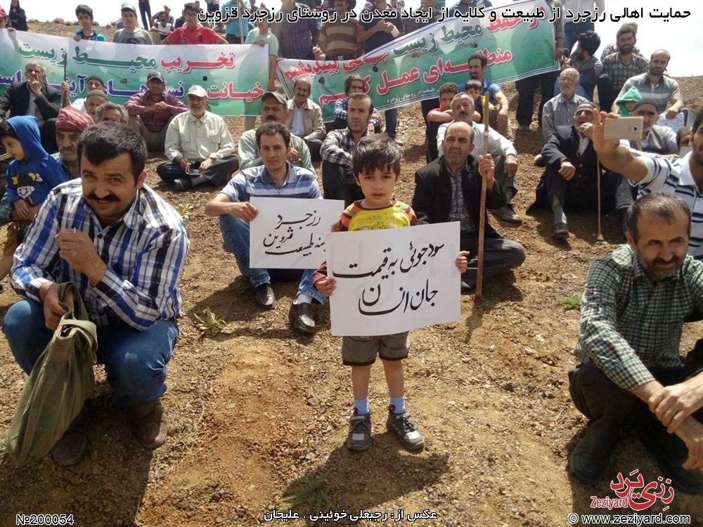 تجمع اهالی در اعتراض به ایجاد معدن در روستای رزجرد - تصویر ۲۲