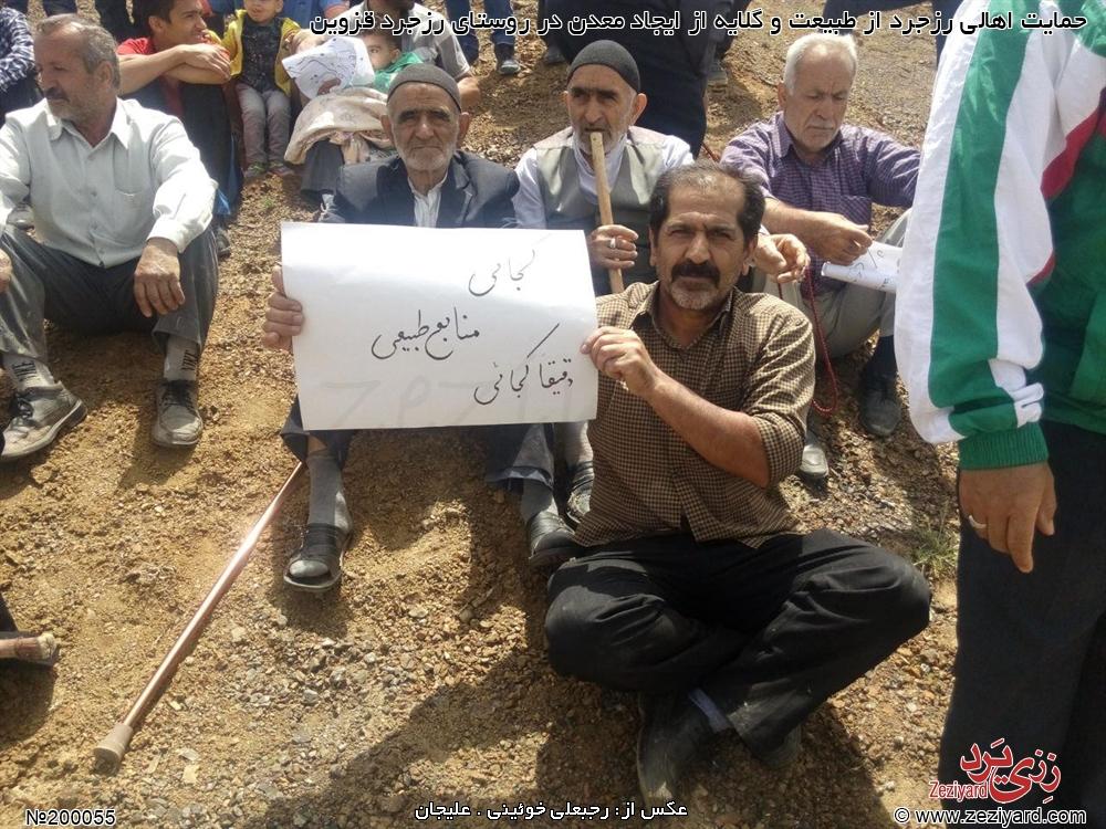 تجمع اهالی در اعتراض به ایجاد معدن در روستای رزجرد - تصویر ۲۳