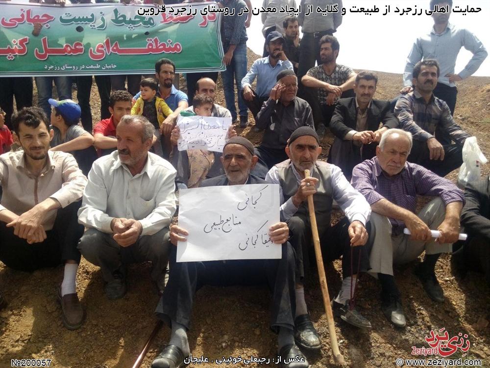 تجمع اهالی در اعتراض به ایجاد معدن در روستای رزجرد - تصویر ۲۵