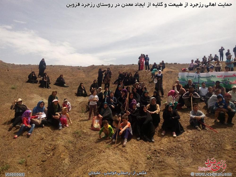 تجمع اهالی در اعتراض به ایجاد معدن در روستای رزجرد - تصویر ۲۶