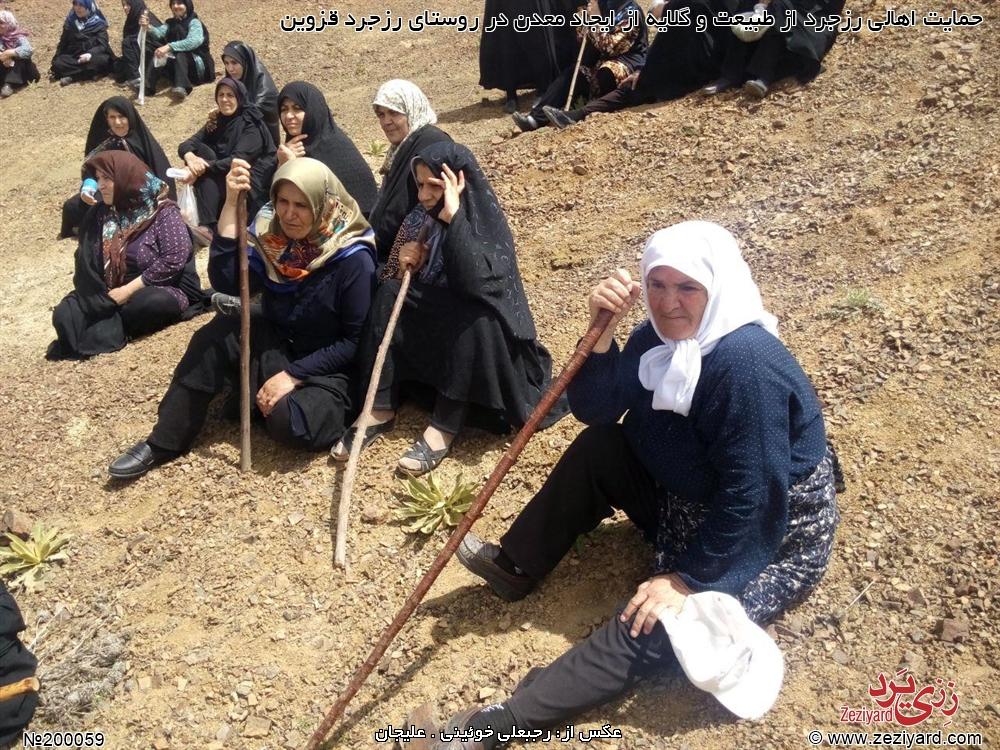 تجمع اهالی در اعتراض به ایجاد معدن در روستای رزجرد - تصویر ۲۷