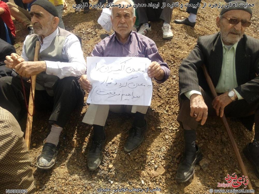 تجمع اهالی در اعتراض به ایجاد معدن در روستای رزجرد - تصویر ۲۸
