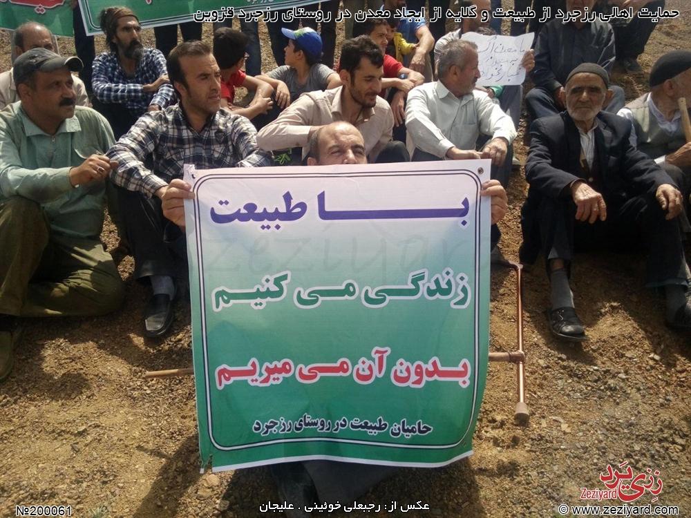 تجمع اهالی در اعتراض به ایجاد معدن در روستای رزجرد - تصویر ۲۹
