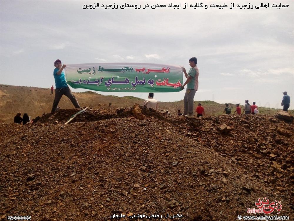 تجمع اهالی در اعتراض به ایجاد معدن در روستای رزجرد - تصویر ۳۰