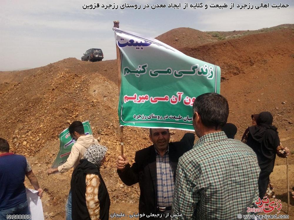 تجمع اهالی در اعتراض به ایجاد معدن در روستای رزجرد - تصویر ۳۱