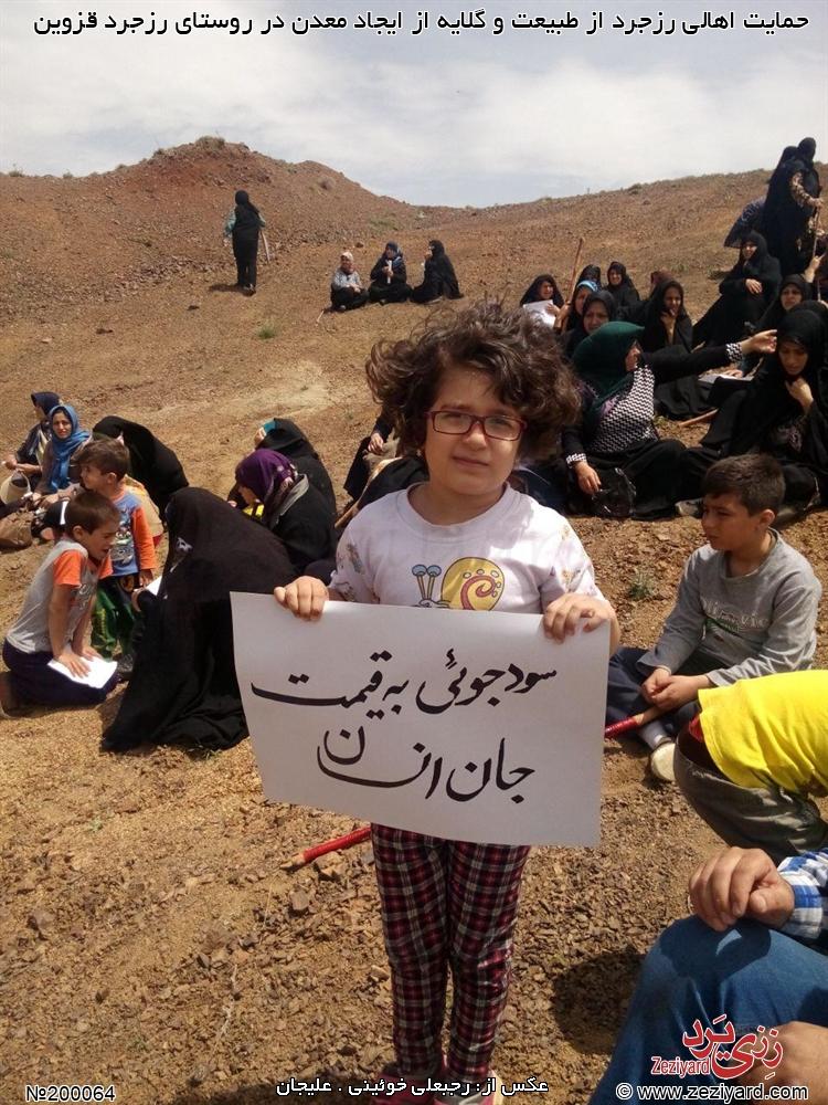 تجمع اهالی در اعتراض به ایجاد معدن در روستای رزجرد - تصویر ۳۲