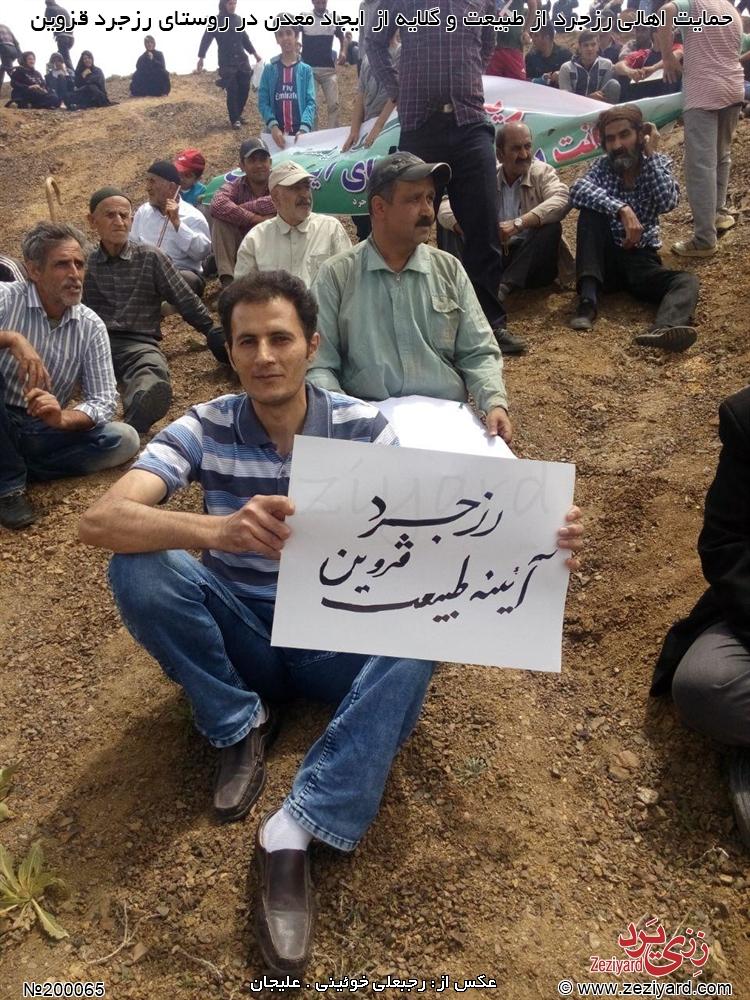 تجمع اهالی در اعتراض به ایجاد معدن در روستای رزجرد - تصویر ۳۳
