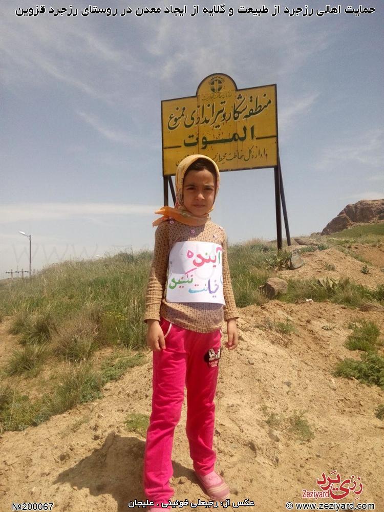 تجمع اهالی در اعتراض به ایجاد معدن در روستای رزجرد - تصویر ۳۵