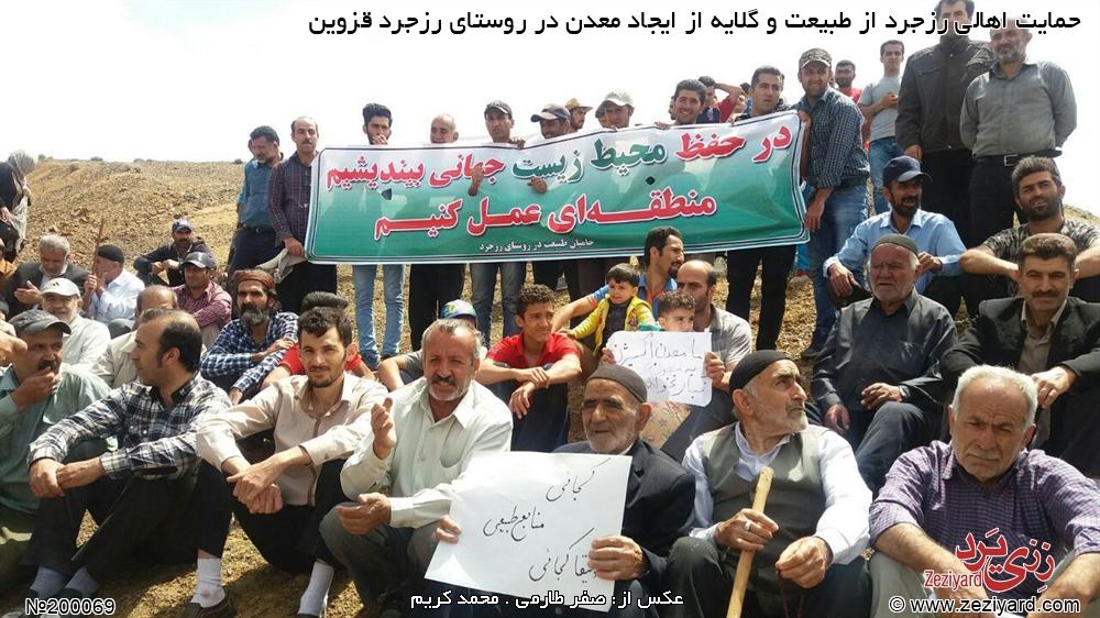 تجمع اهالی در اعتراض به ایجاد معدن در روستای رزجرد - تصویر ۳۷