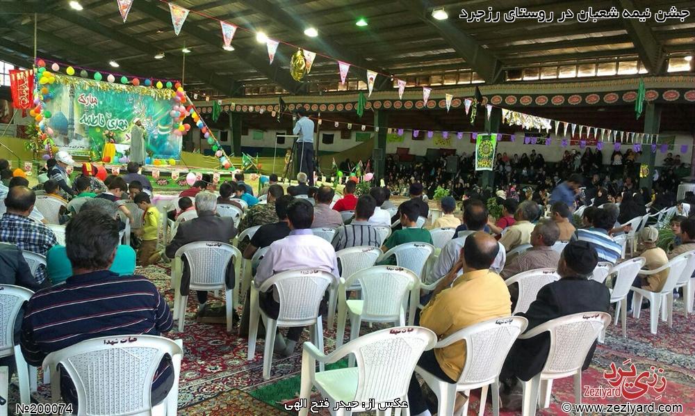 جشن نیمه شعبان در روستای رزجرد - تصویر 1