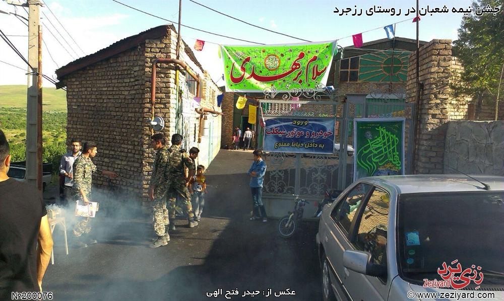 جشن نیمه شعبان در روستای رزجرد - تصویر 3
