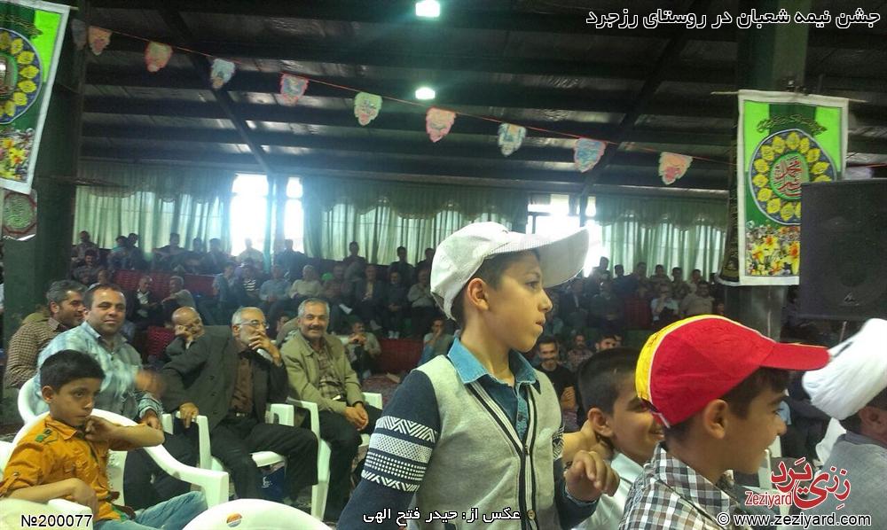 جشن نیمه شعبان در روستای رزجرد - تصویر 4