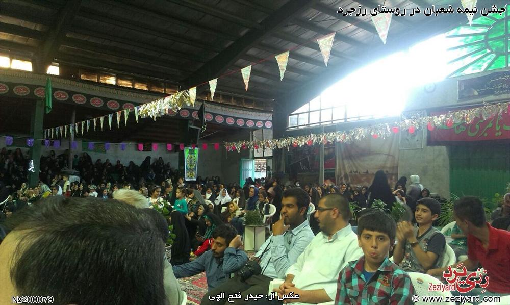 جشن نیمه شعبان در روستای رزجرد - تصویر 6