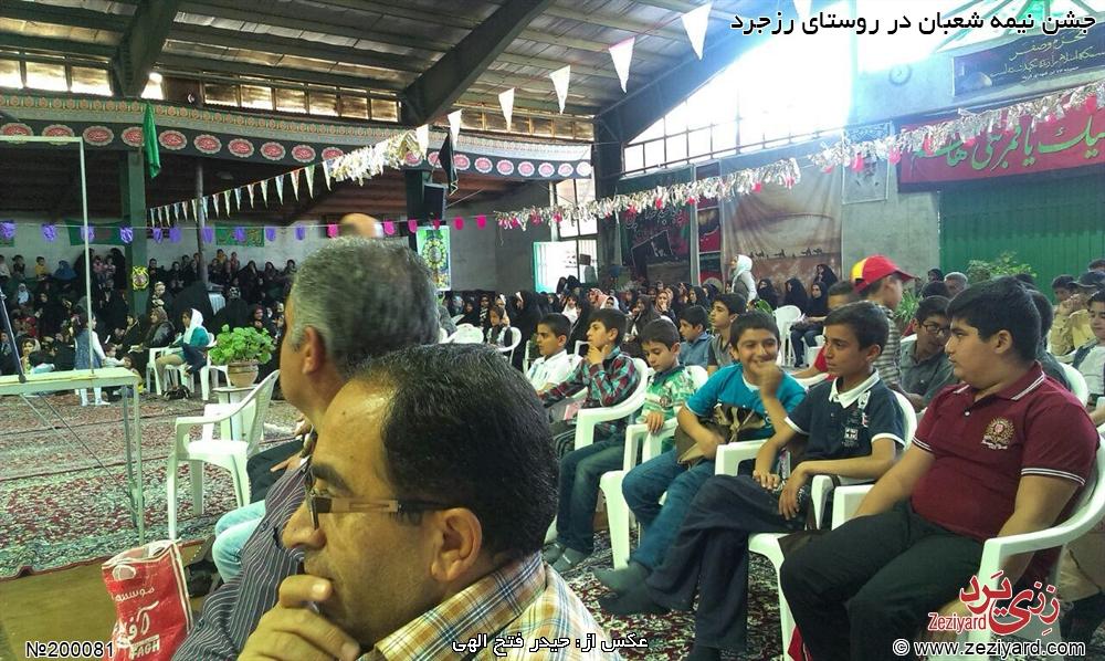 جشن نیمه شعبان در روستای رزجرد - تصویر 8