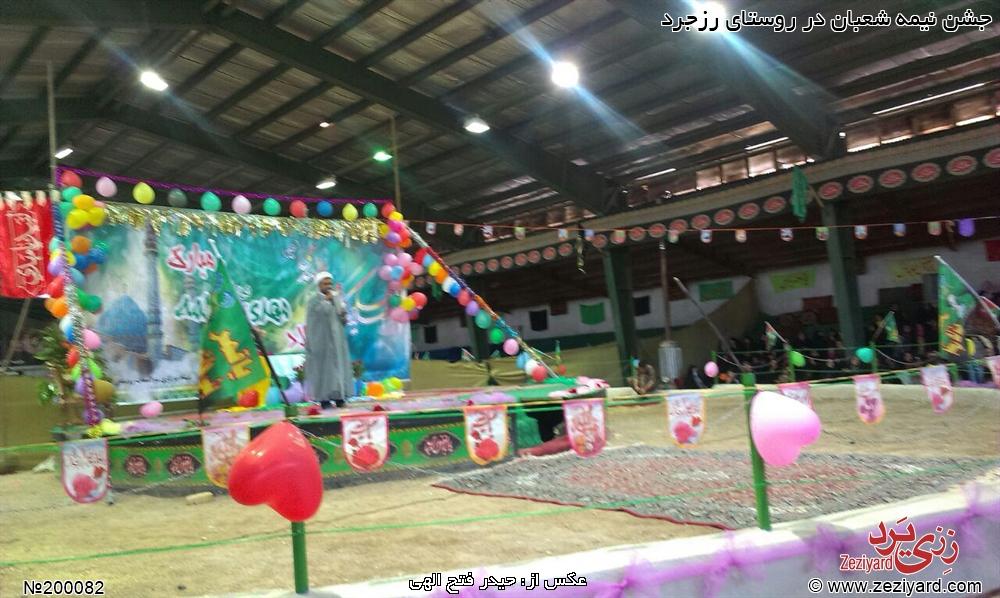 جشن نیمه شعبان در روستای رزجرد - تصویر 9