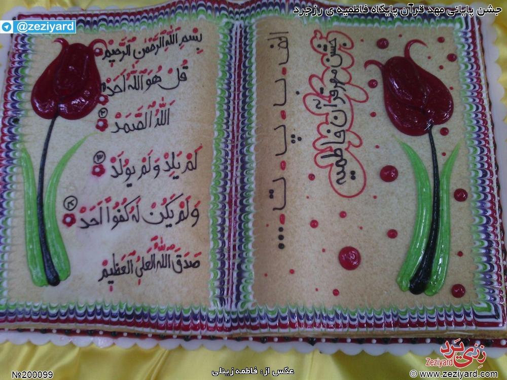 جشن پایانی مهد قرآن پایگاه فاطمیه ی رزجرد - تصویر 3