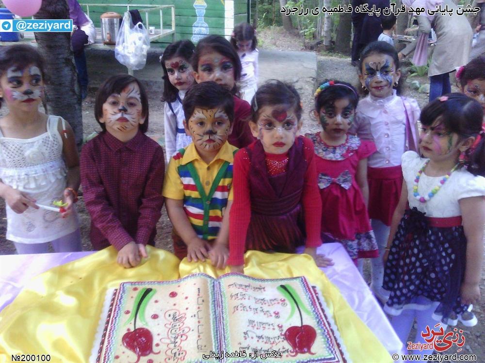 جشن پایانی مهد قرآن پایگاه فاطمیه ی رزجرد - تصویر 2