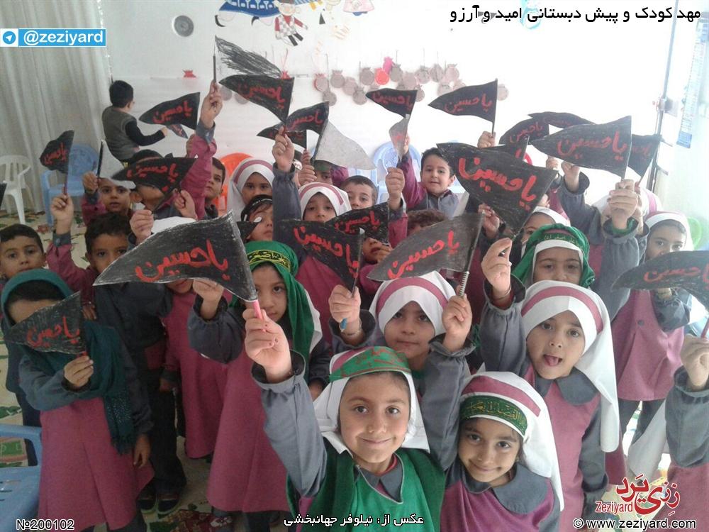 مهد کودک و پیش دبستانی «امید و آرزو» - تصویر 3