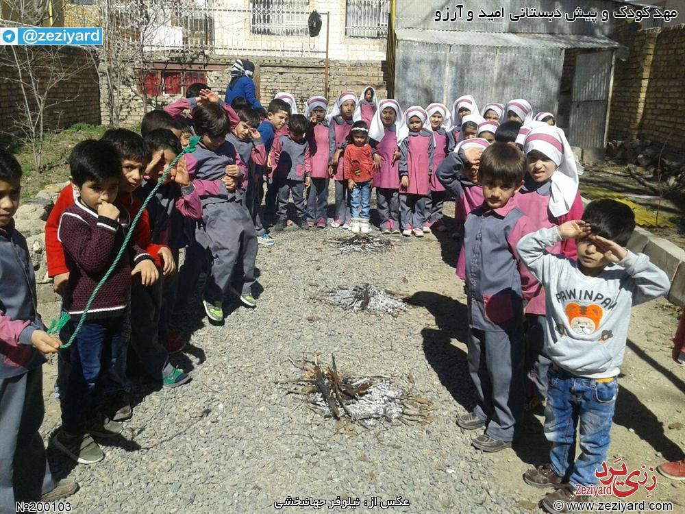 مهد کودک و پیش دبستانی «امید و آرزو» - تصویر 4