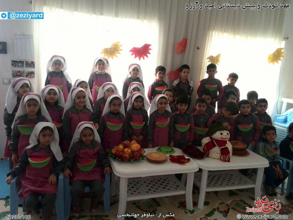 مهد کودک و پیش دبستانی «امید و آرزو» - تصویر 1