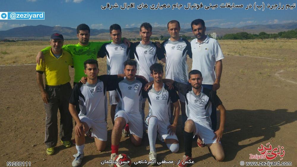 تیم رزجرد (ب) در مسابقات مینی فوتبال جام دهیاری های اقبال شرقی