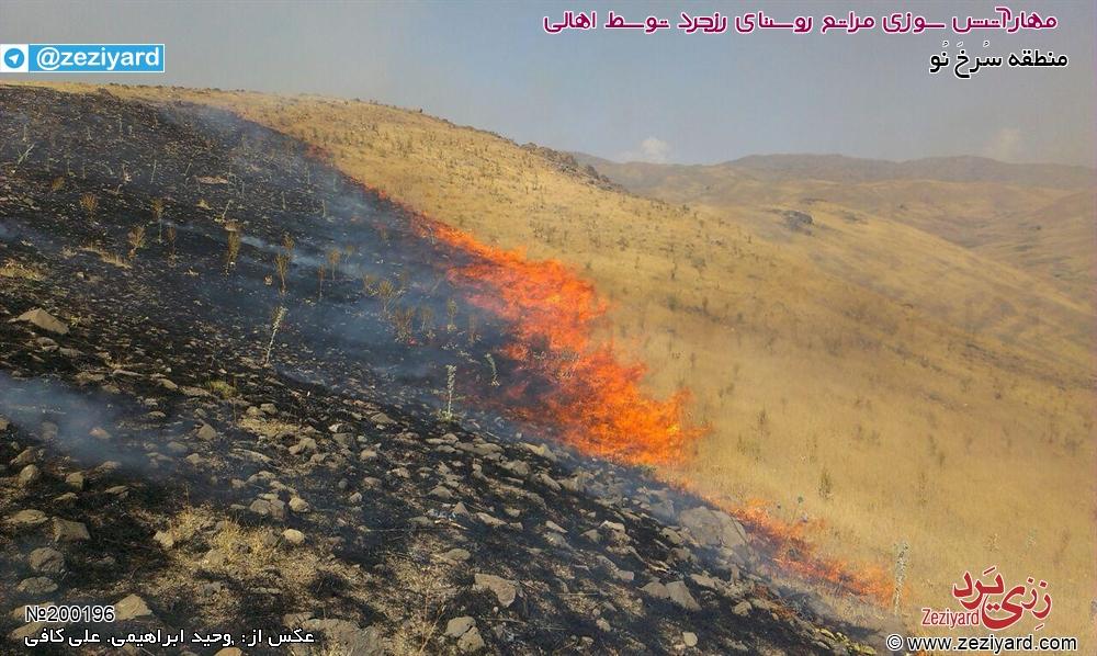 مهار آتش سوزی در مراتع روستای رزجرد توسط اهالی، عکس 1