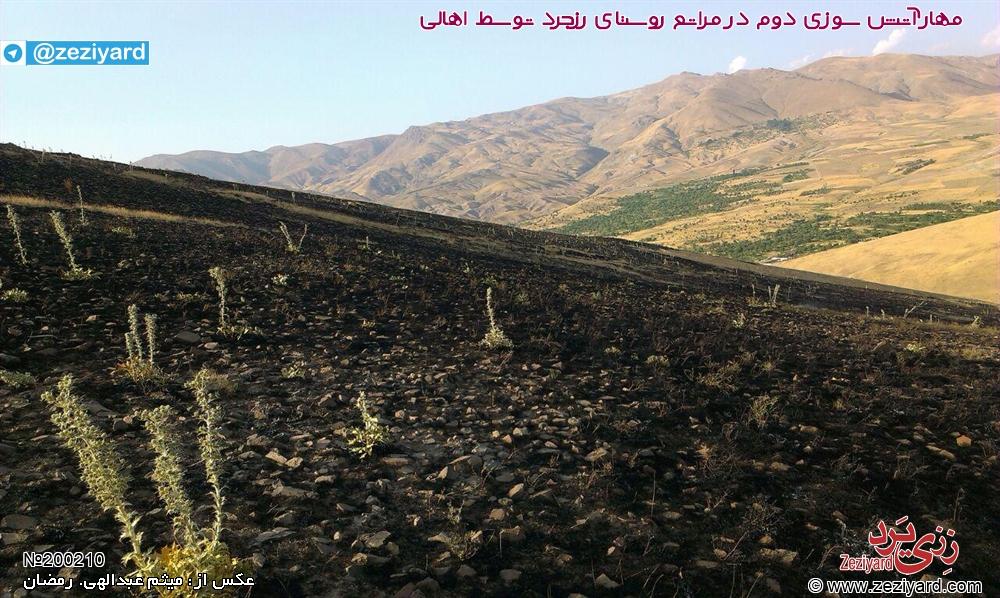 مهار آتش سوزی 12 مرداد ماه در مراتع روستای رزجرد توسط اهالی، عکس 5